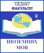 Кафедра англійської мови та методики її навчання